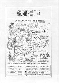 楓通信006号