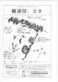 楓通信028号
