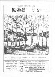 楓通信032号