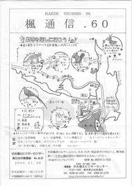 楓通信060号