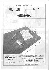 楓通信087号別冊マンガ