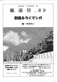 楓通信089号別冊マンガ