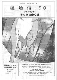 楓通信090号別冊マンガ