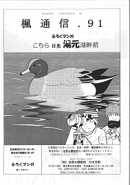 楓通信091号別冊マンガ