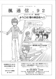 楓通信092号別冊マンガ