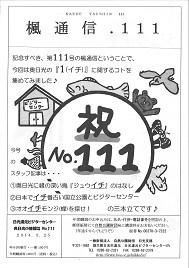 楓通信111号      1(イチ)のつく生き物特集