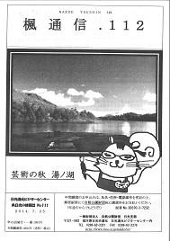 楓通信112号      紅葉・ヤマカガシ・  アナグマ