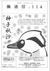 楓通信114号      水鳥調査データ特集