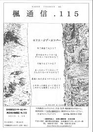 楓通信115号      白樺と岳樺