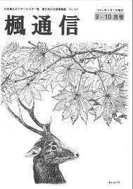 楓通信118号      6-7月の自然