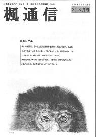 楓通信121号      湯元温泉街・冬の催し物