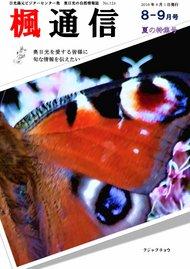 楓通信124号      絵葉書に描かれた幻の奥日光花風景