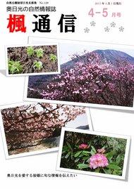 楓通信128号      奥日光の自然基本データ・マダニの季節の到来