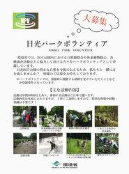 日光国立公園日光地区 日光パークボランティア募集【~8/23(金)締切】
