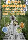 【7/28~2020/3/31】企画展「奥日光の動物の痕跡図鑑~動物たちの落とし物」開催