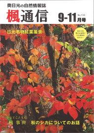 楓通信130号      日光名物紅葉風景
