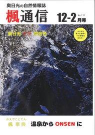 楓通信131号      奥日光絶景雪景色