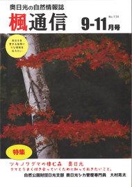 楓通信134号      ツキノワグマの棲む森 奥日光