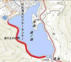 【12/20】湯ノ湖周回線歩道 一部通行止めのお知らせ