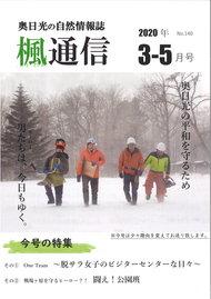 楓通信140号      闘え!公園班
