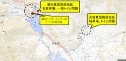 【4/28】湯元温泉街及び光徳地区内の駐車場及びトイレの閉鎖について