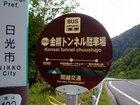 【10/1】関越交通「金精トンネル駐車場」バス停が新設